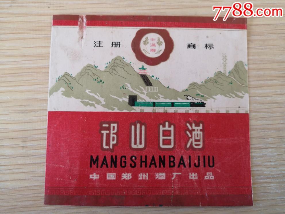 文革河南�州邙山白酒��(se69452318)_