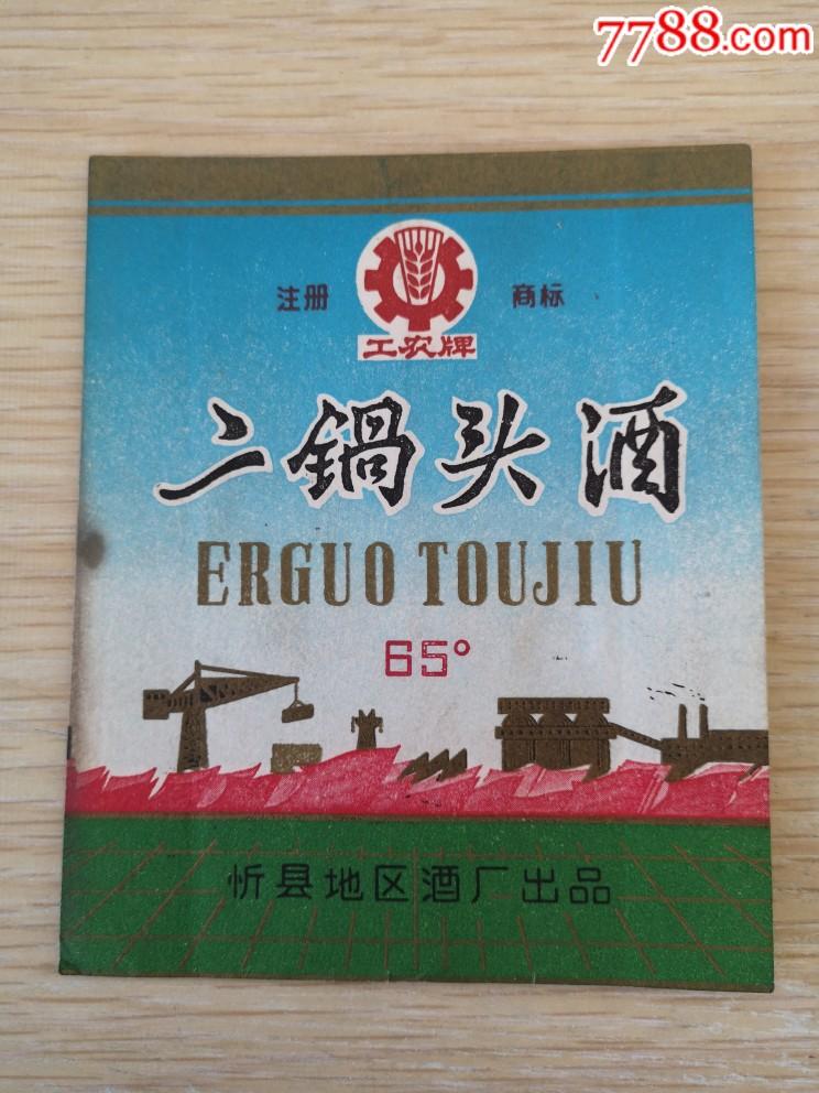 文革工�r牌山西忻�h二��^酒��(se69452416)_