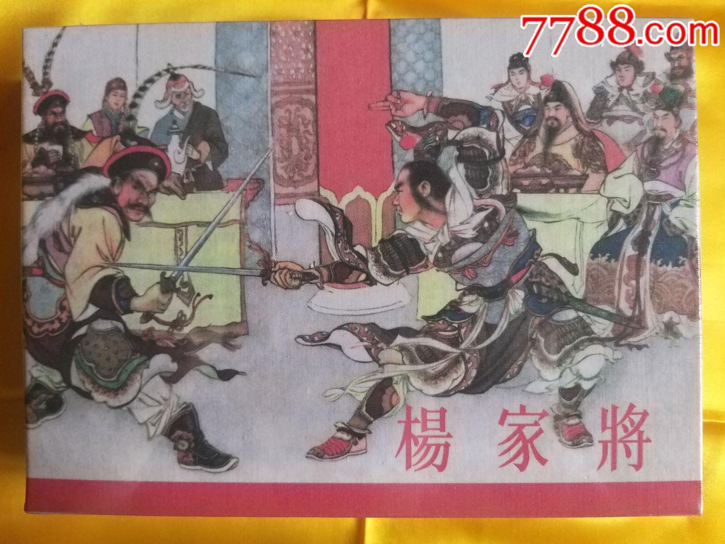 杨家将(砖头四色)(se69461964)_