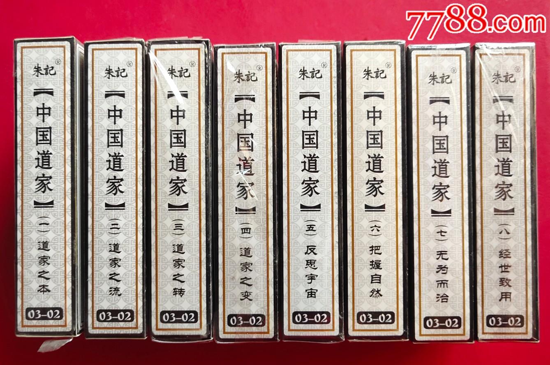 双十一特价之一:中国道家珍藏扑克一套8副(se69478501)_