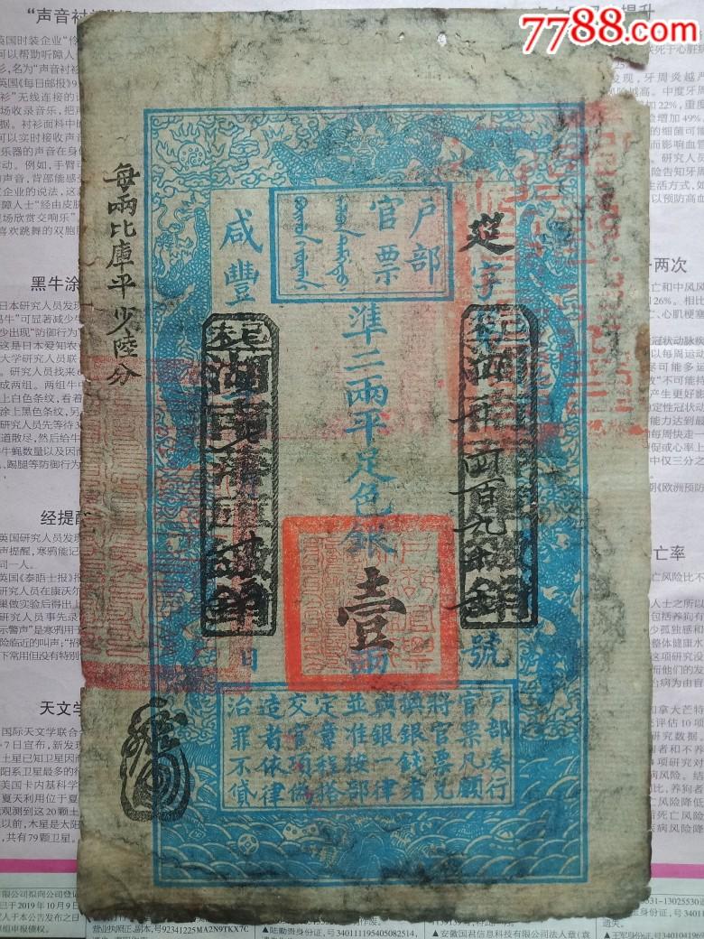 大清官�y票壹��(se69497998)_