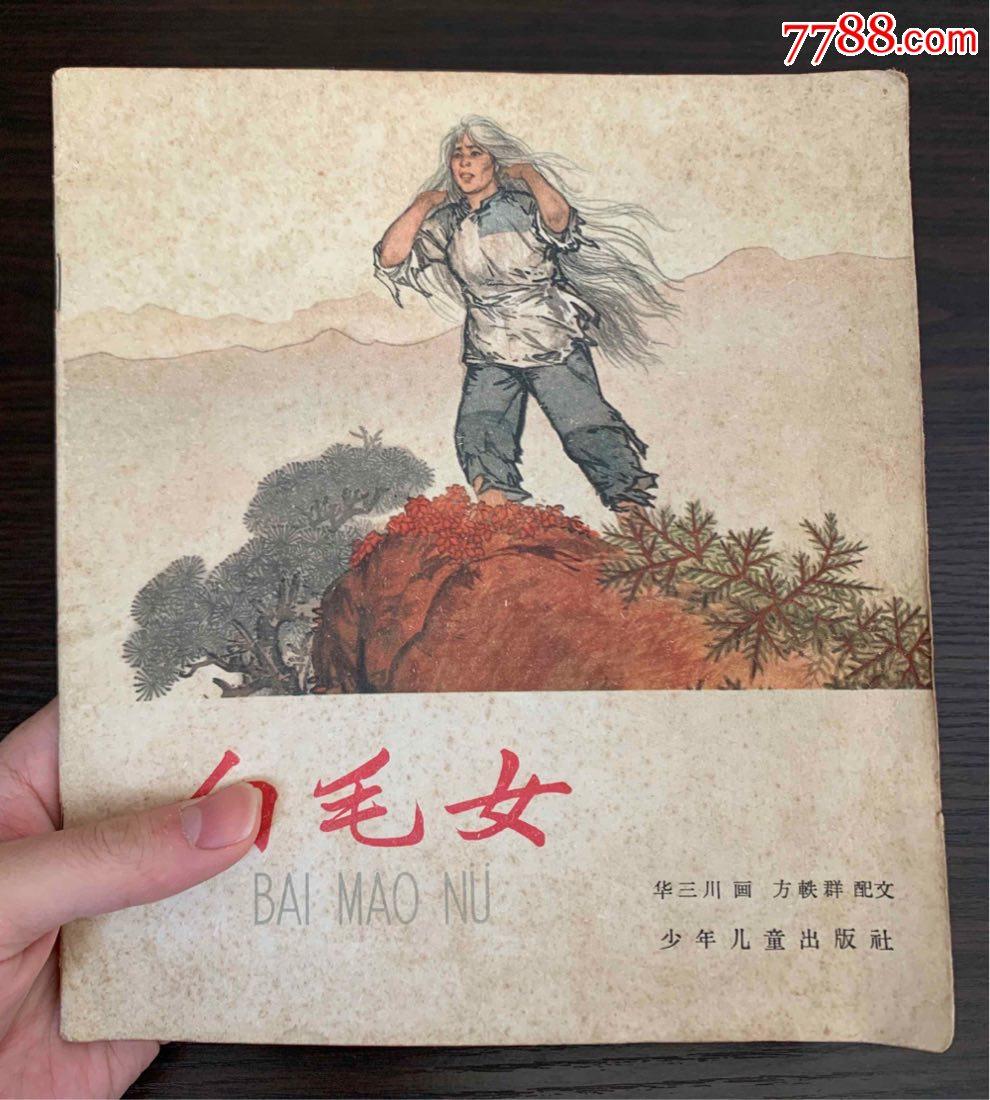 白毛女(1965年1版2印,自然品)(se69501722)_