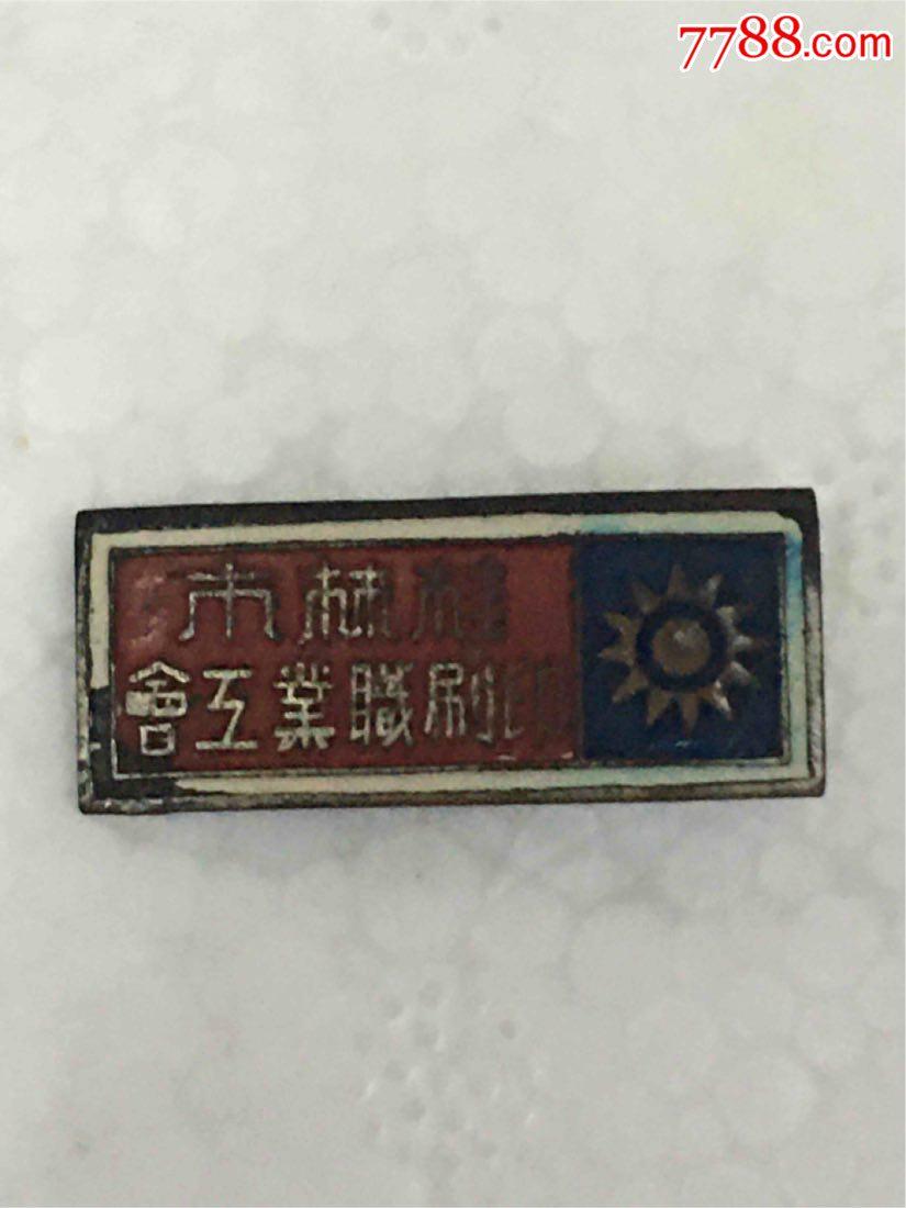 桂林市印刷��I工��(se69520273)_