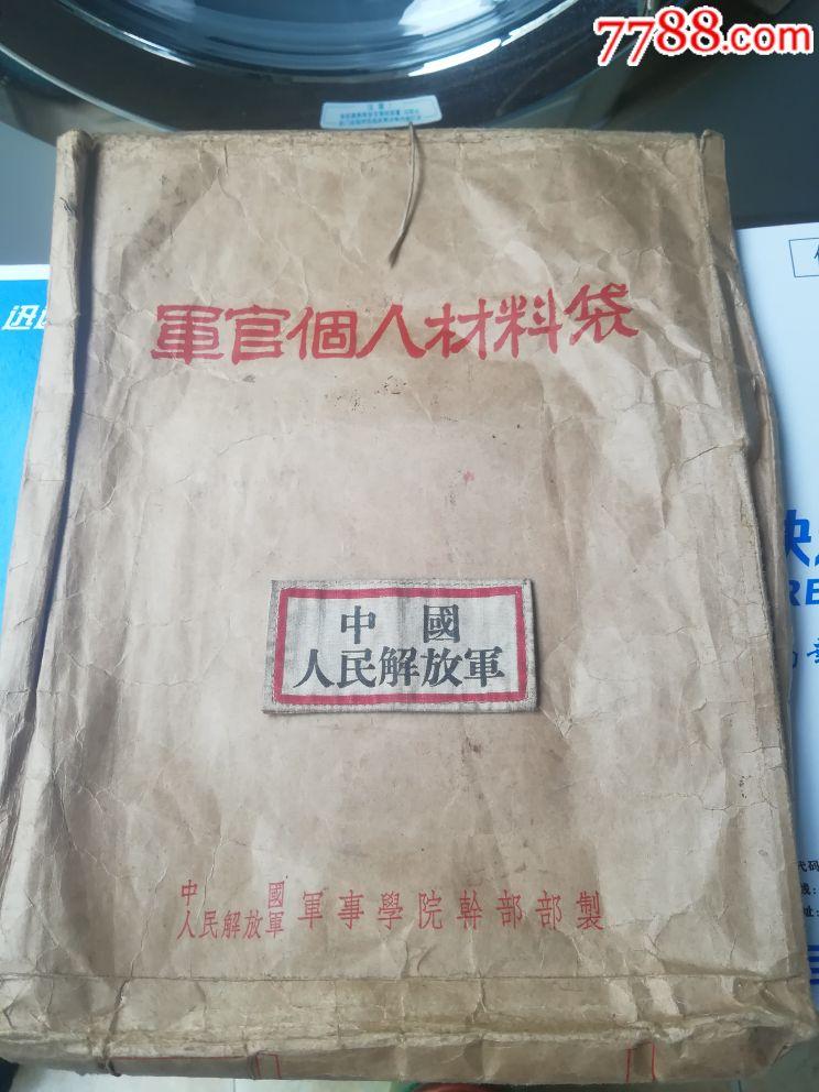 中��人民解放�〈�事�W院〉(se69521859)_