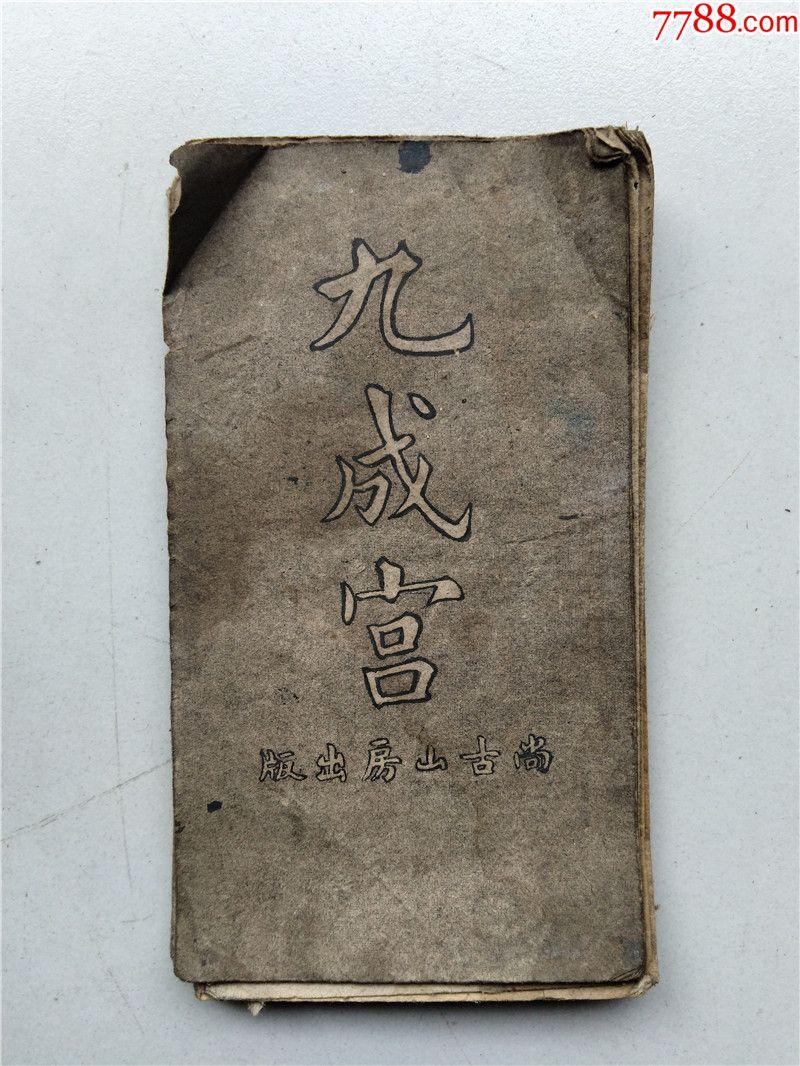 少�清光�w尚古山房出版的【九成�m】稀�本(se69530676)_