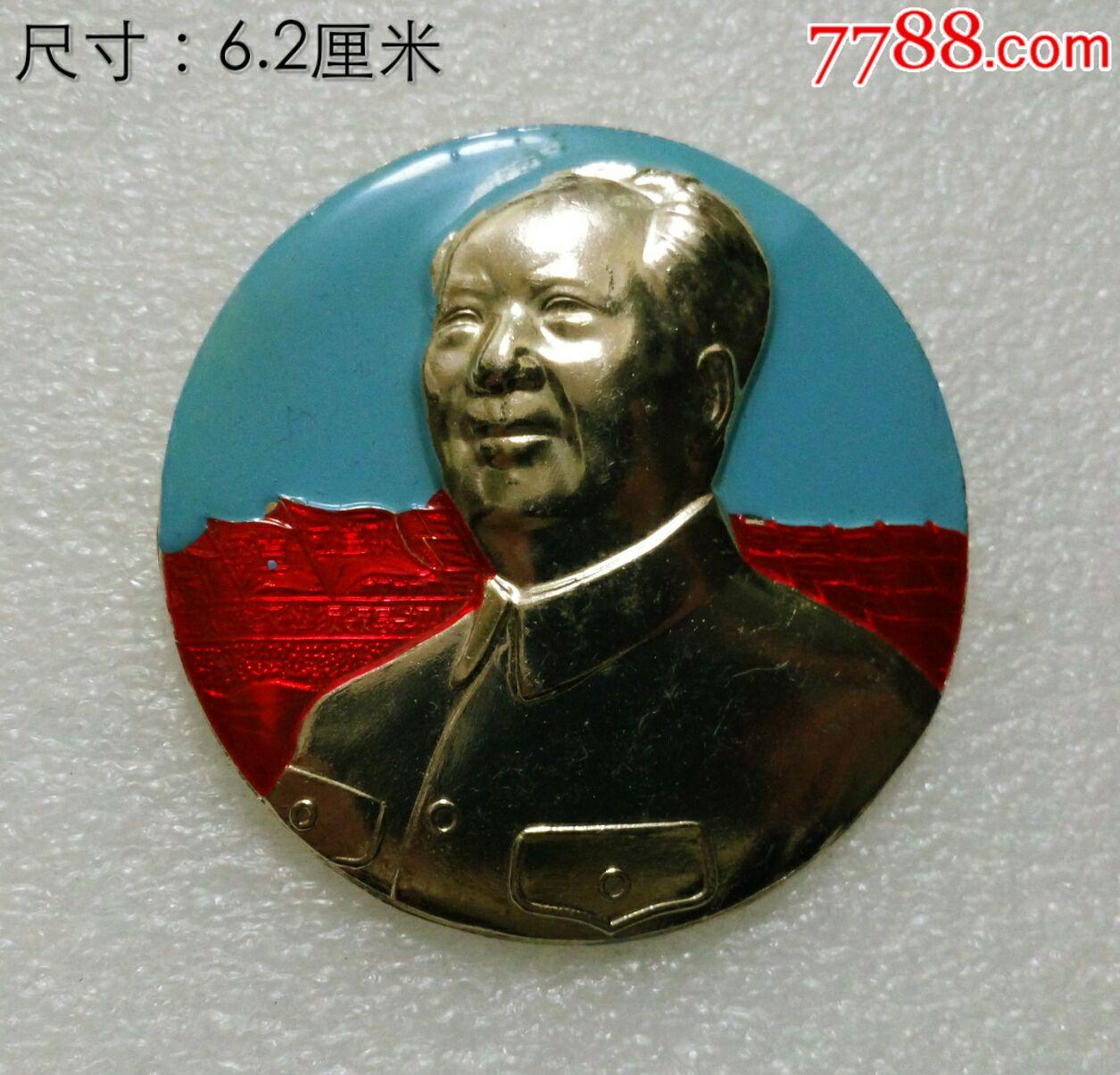 毛主席像章(se69534703)_