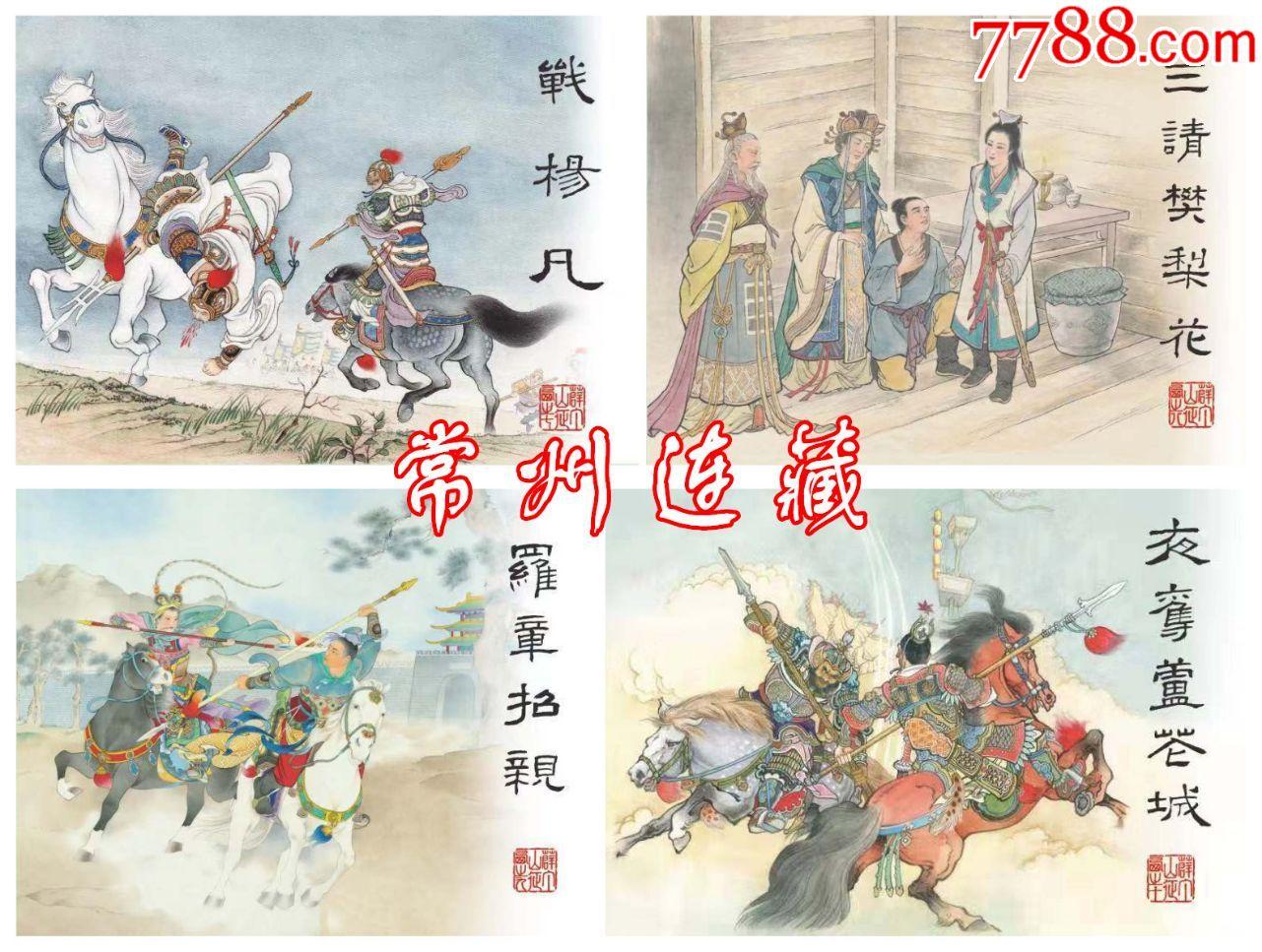 75折�A售――薛丁山征西(7-10)(se69542216)_