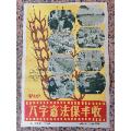 5、6十年代老纪录片.八字宪法保丰收、农业八字宪法之土一对,八一电影制片厂出品,(se69652997)_7788收藏__收藏热线