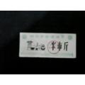 1983...四平市保健油票....半市斤(se69652965)_7788收藏__收藏热线