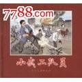 小武工队员(60年代原稿首次出版发行)(se69652975)_7788收藏__收藏热线