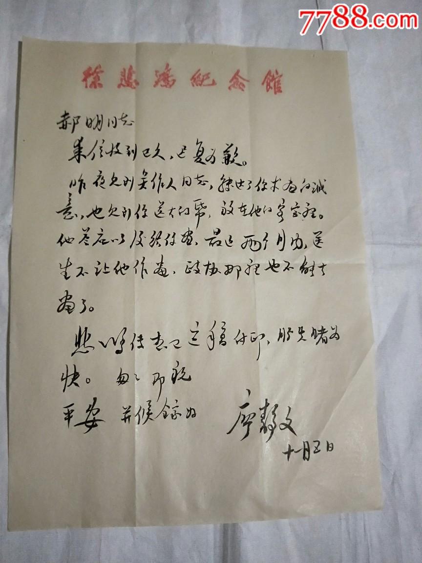 廖�o文信扎19x27厘米(se69677893)_