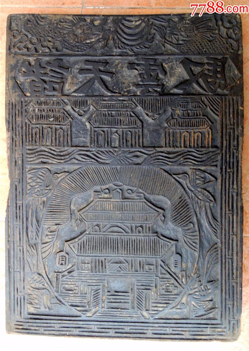 木雕收藏1911-清末民���疆手工刻特大佛教甲�R雕版-�T天云�S�D文2KG(se69678687)_