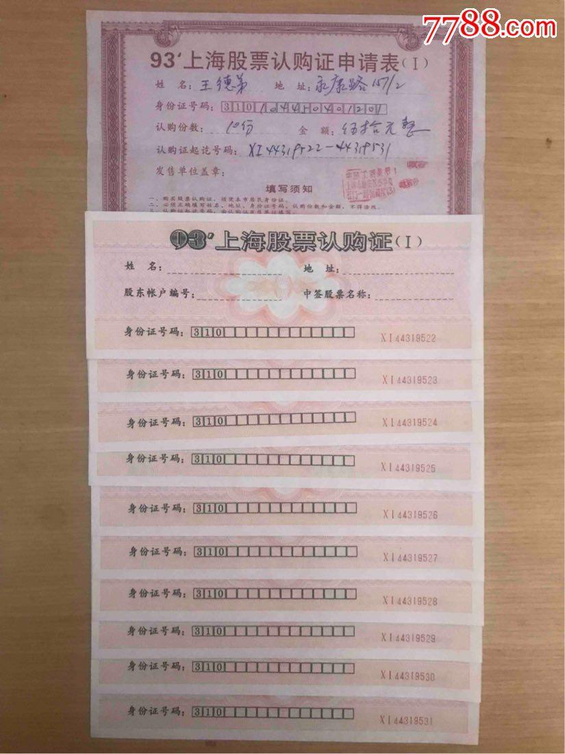 93上海申�表�c�J��C��a配�σ唤M(se69703907)_