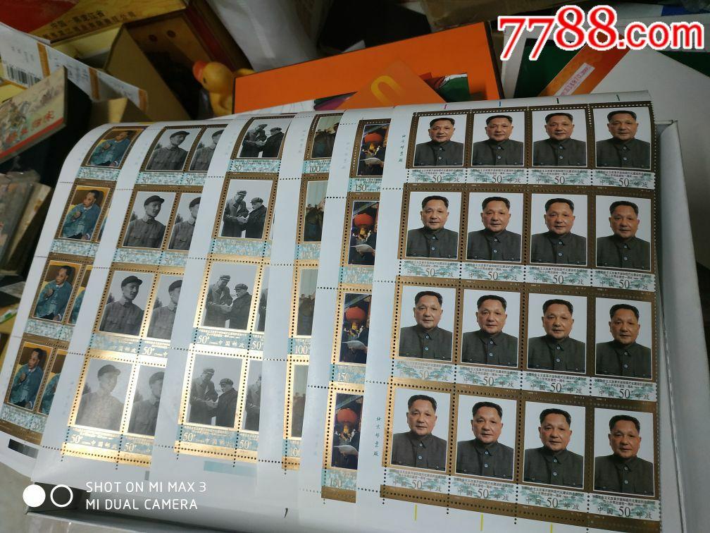 1998-3鄧小平同志逝世一周年(se69708563)_7788舊貨商城__七七八八商品交易平臺(7788.com)