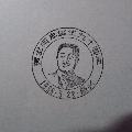 1986年贺龙诞生90周年纪念邮戳(se69734729)_7788旧货商城__七七八八商品交易平台(7788.com)