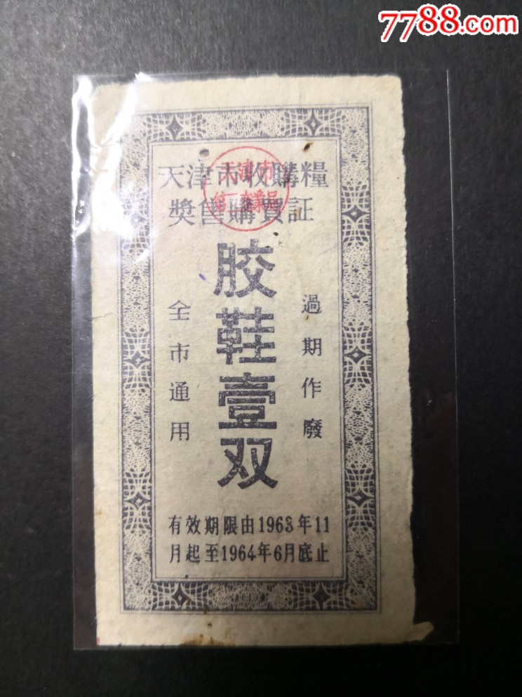 1963年11月~1964年4月天津市收购粮奖售购买证(胶鞋壹双)(se69747968)_