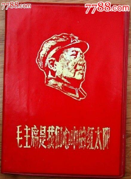 文革金头像版精品画册红宝书《毛主席是我们心中的红太阳》。无缺页,涂画的问题(se69763067)_