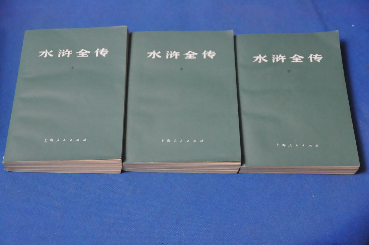 水浒全传(3本全套)--上海人民出版社(se69767358)_