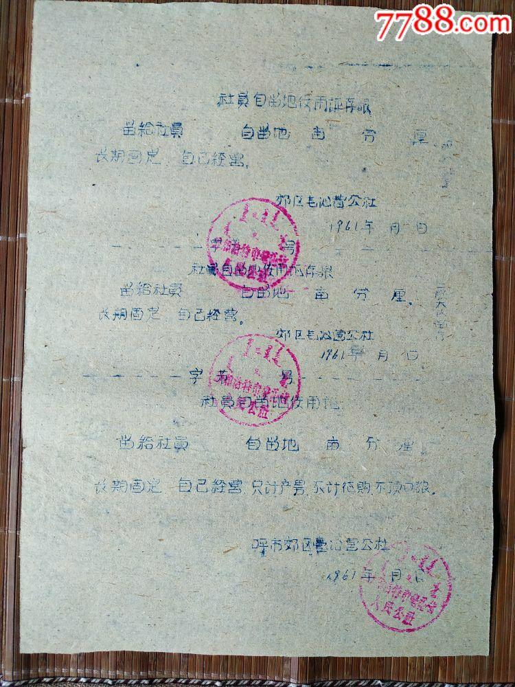 呼和浩特市毫沁营社员自留地使用证(se69772504)_