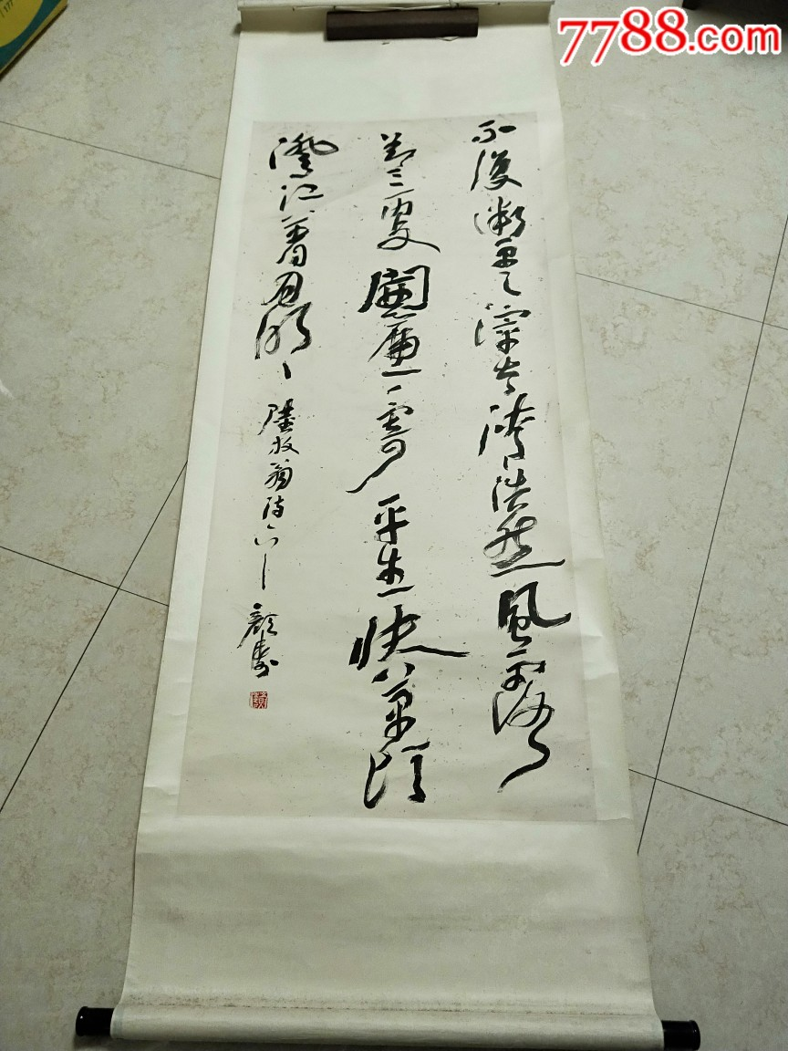 刘颜涛:54x130cm(se69865892)_
