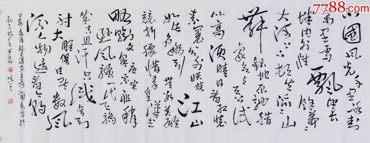 沁园春雪_书法原作_儒风雅韵【7788收藏图片