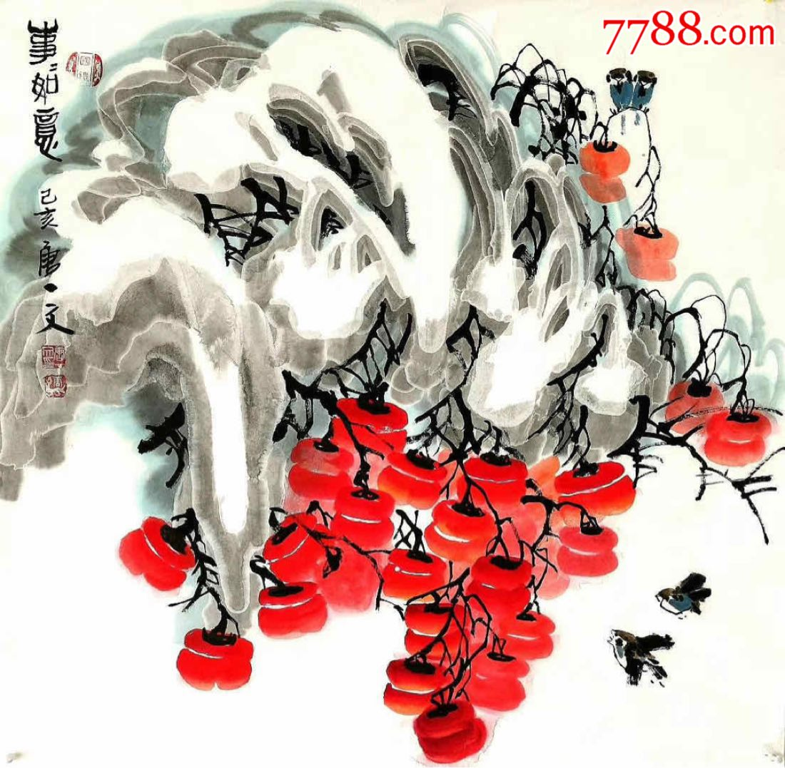 冰雪画家唐一文(se69905955)_7788旧货商城__七七八八商品交易平台(7788.com)