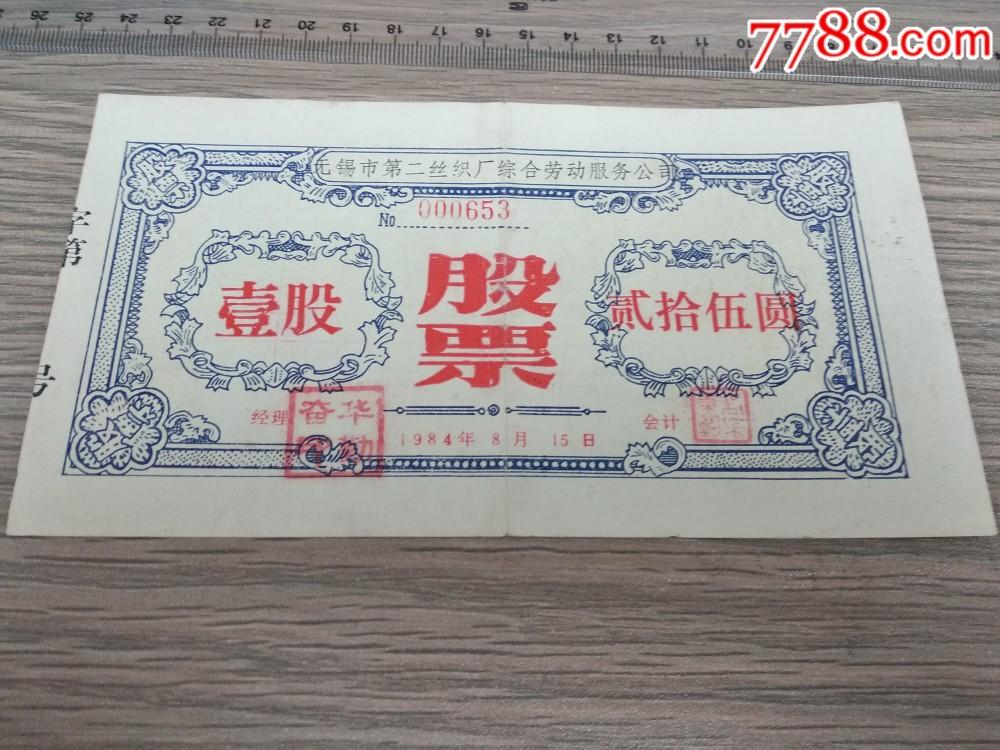 无锡市第二丝织厂综合劳动服务公司股票(se69911070)_