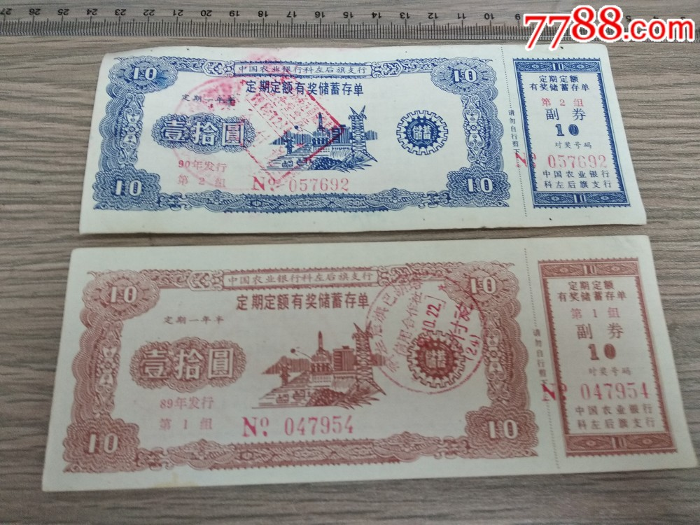 农行内蒙古科左后旗定期定额有奖储蓄存单两张套(se69911180)_