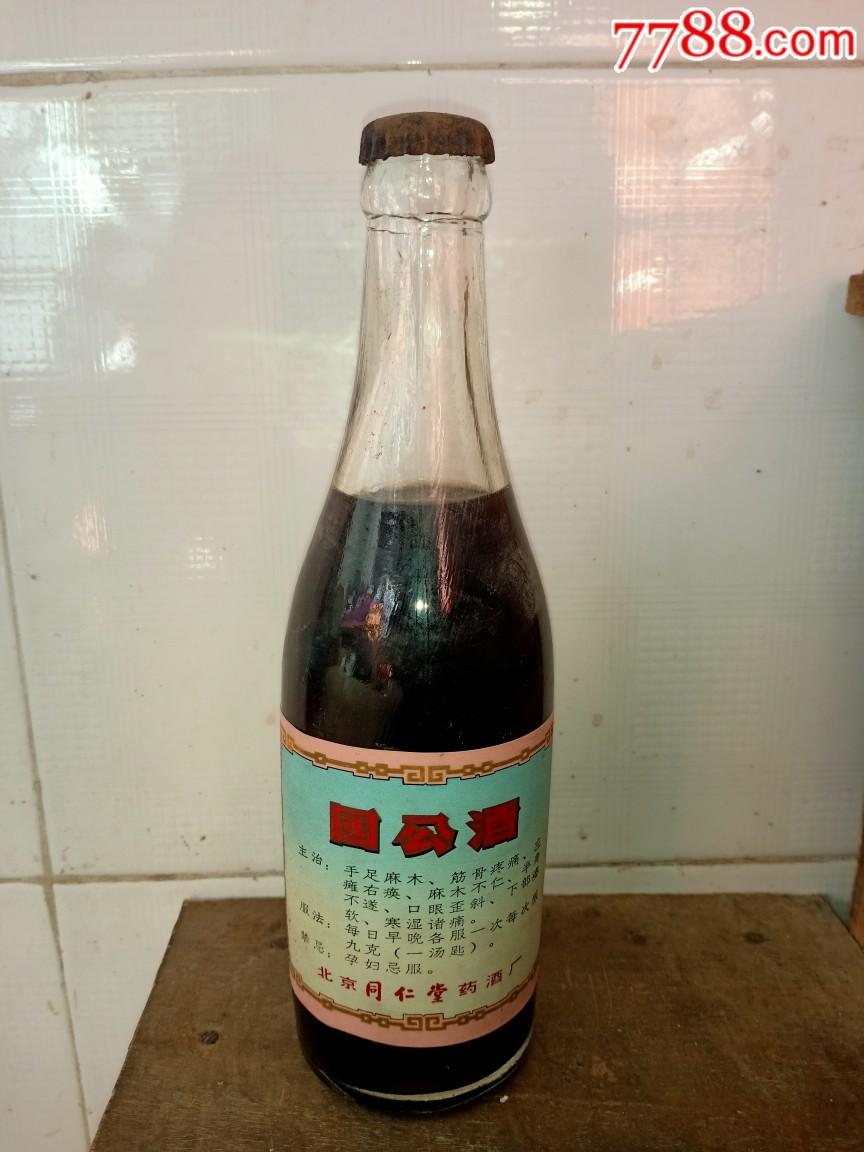 北京同仁堂药酒厂国公酒(se69956477)_