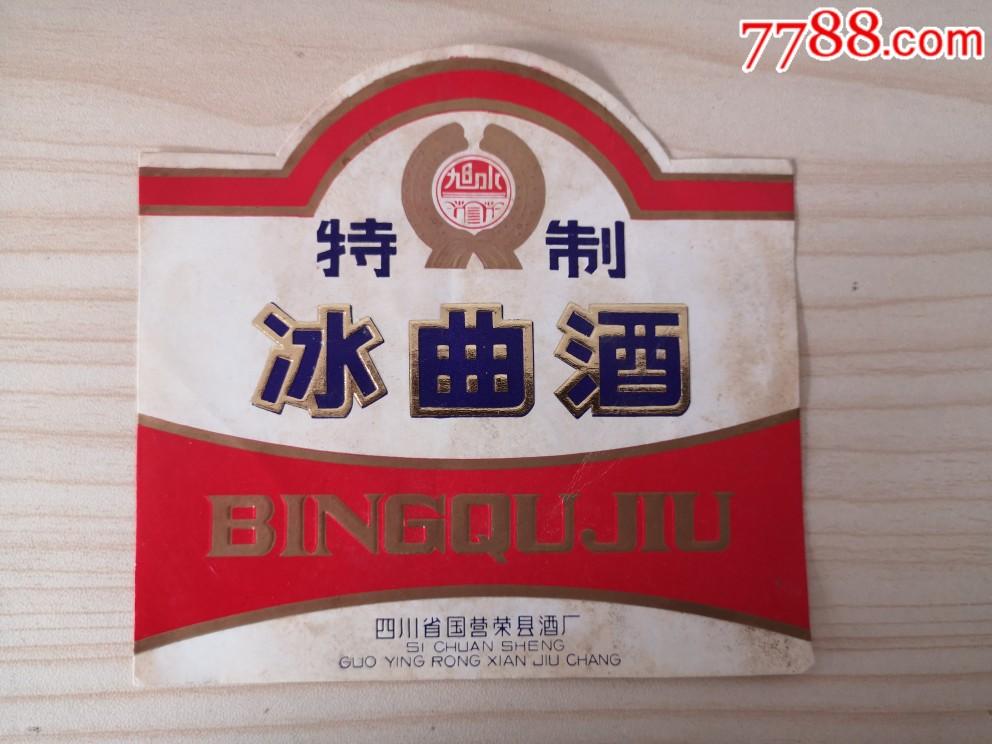 83年四川�s�h旭水冰曲酒��(se70036742)_