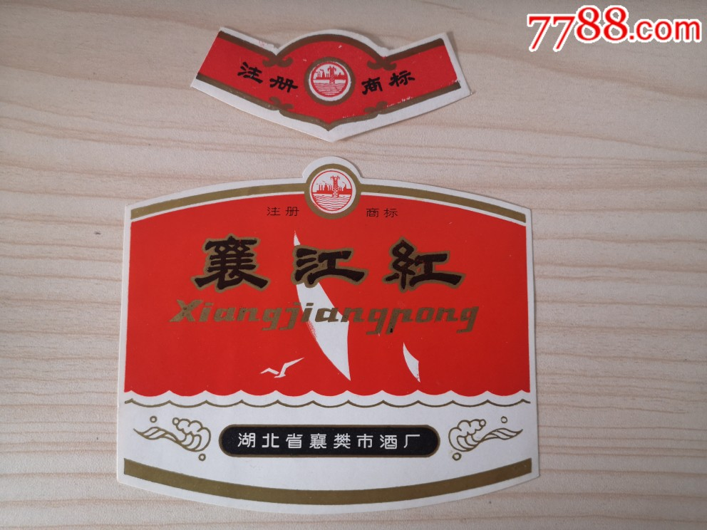湖北襄樊襄江�t酒��(se70036803)_