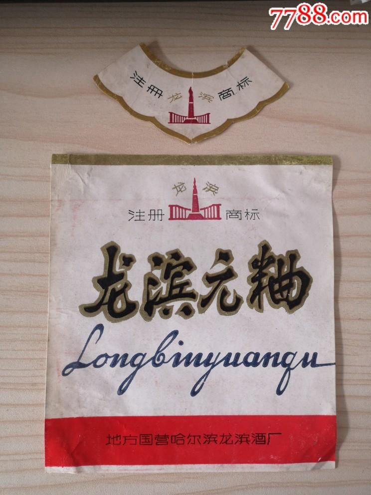 黑��江哈���I���I元曲酒��(se70036906)_