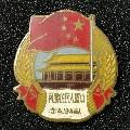 中��人民的�倮��F映�o念章-¥101 元_其他徽章_7788�W