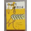 二手書籍中國清代郵票目錄(se70041366)_7788收藏__收藏熱線