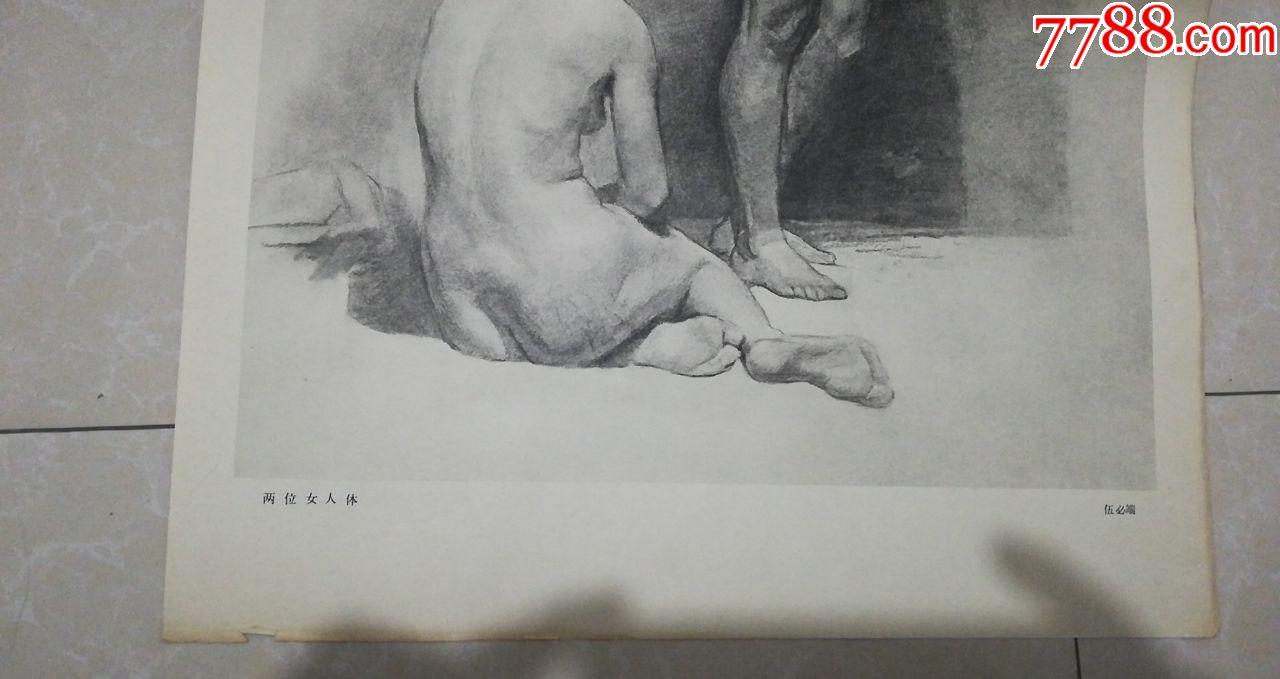 七八十年代素描画(印刷品)——两位女人*(三)52.2*37.图片