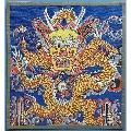 生肖龍繡品1張(se70075680)_7788舊貨商城__七七八八商品交易平臺(7788.com)
