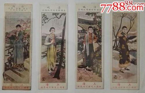 民��早期香���V告��春夏秋冬四季美女一�M全套4���R,非常稀少(se70104553)_
