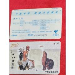 廣東電信十八羅漢圖P0216(18-5)(se70239463)_7788收藏__收藏熱線