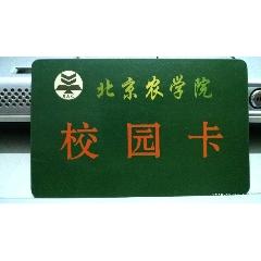 北京農學院(se70239459)_7788收藏__收藏熱線