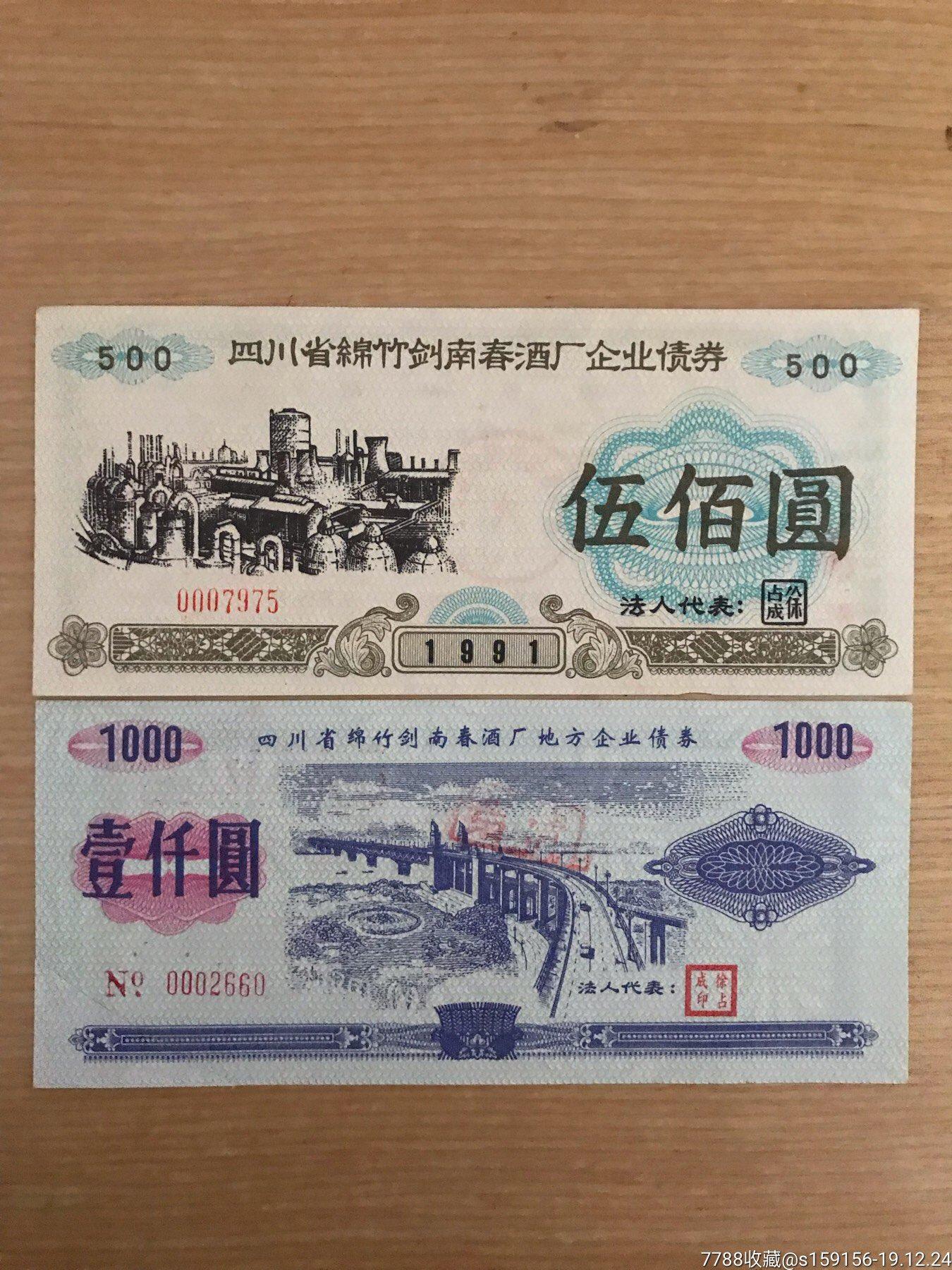剑南春酒厂债券两枚套(se70330604)_