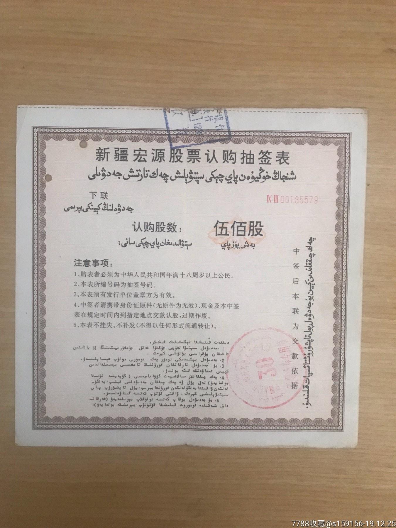 宏源证券中签号(se70349413)_