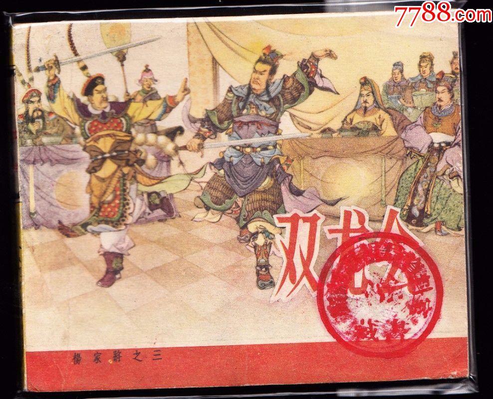 双龙会----人美老版杨家将黄纸(se70350237)_7788收藏__收藏热线