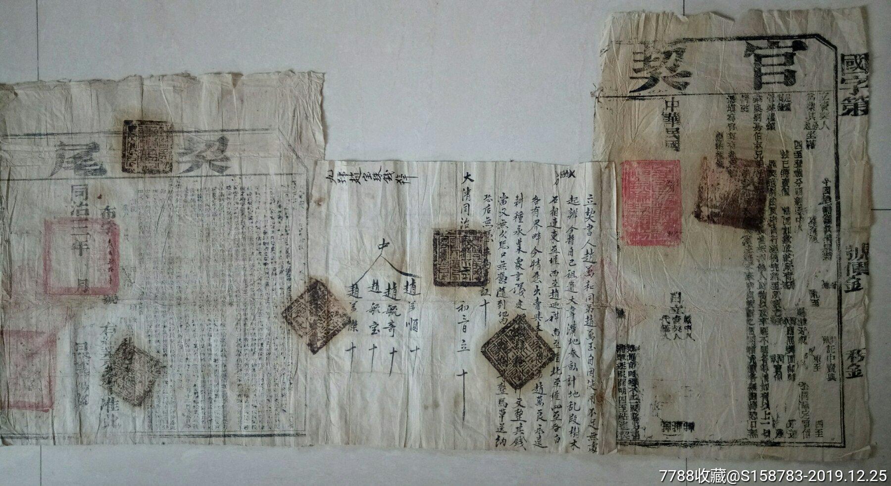 同治三年山西寿阳县三联官契(se70356251)_
