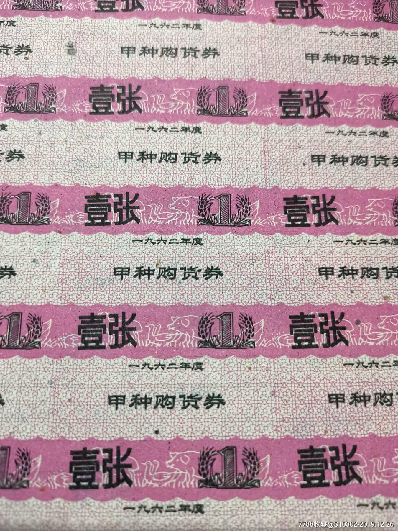 1962年甲种购货券~10张~包邮(se70371477)_