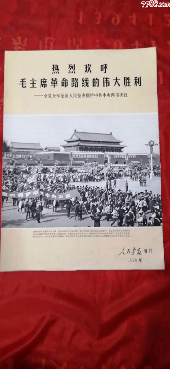 1976年人民画报增刊(se70373067)_