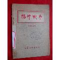 55年,插图本,鸦片战争,29页-¥16 元_小说/传记_7788网