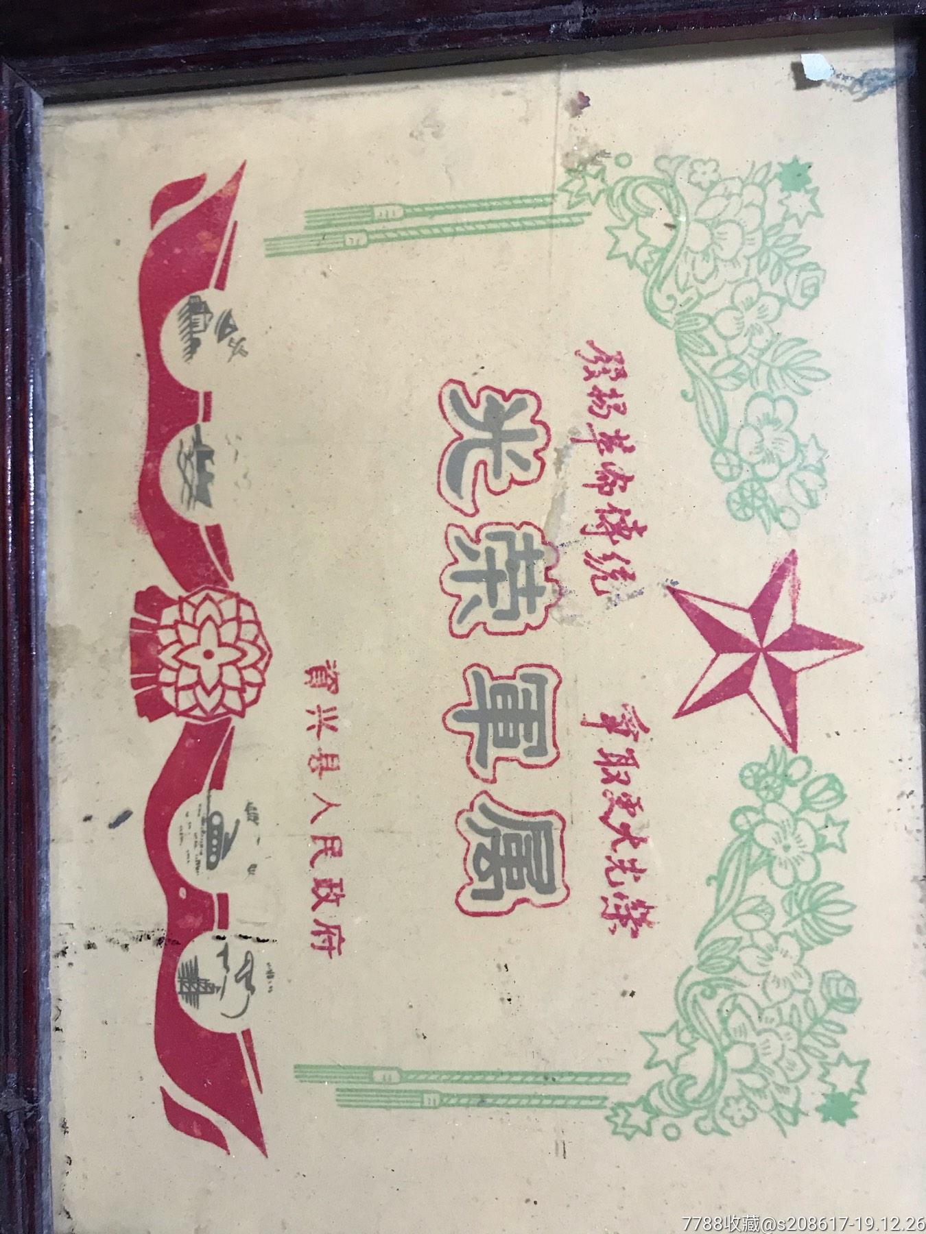 光荣军属50-60年代包老包真(se70378384)_