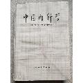 A9182,中医内科学-¥10 元_医书/药书_7788网