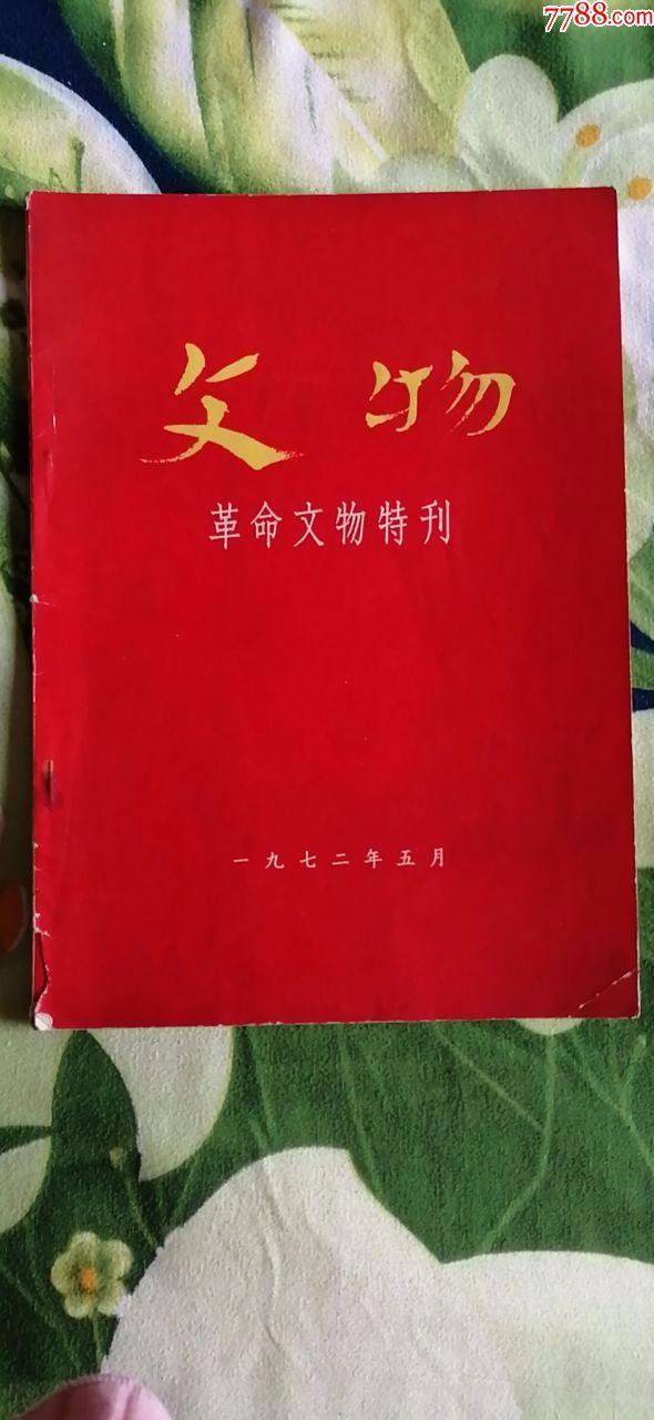 文物(革命文物特刊)(se70388395)_