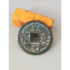 上品皇建一枚-¥850 元_货币古币_7788网